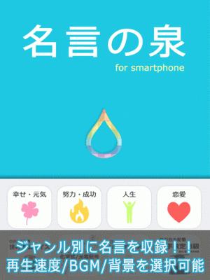 Androidアプリ「名言の泉 受験勉強・人生やる気スイッチ!格言多数の無料アプリ」のスクリーンショット 4枚目