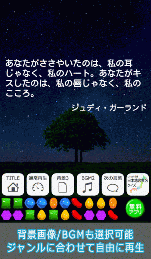 Androidアプリ「名言の泉 受験勉強・人生やる気スイッチ!格言多数の無料アプリ」のスクリーンショット 3枚目