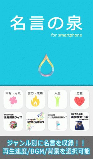 Androidアプリ「名言の泉 受験勉強・人生やる気スイッチ!格言多数の無料アプリ」のスクリーンショット 1枚目