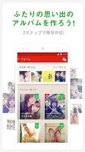 Androidアプリ「カップル専用アプリCouples(カップルズ)記念日カウント」のスクリーンショット 3枚目