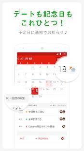 Androidアプリ「カップル専用アプリCouples(カップルズ)記念日カウント」のスクリーンショット 5枚目