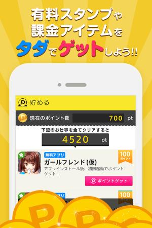 Androidアプリ「毎日おこづかいが稼げる♪人気上昇中の『毎日こづかい』」のスクリーンショット 1枚目