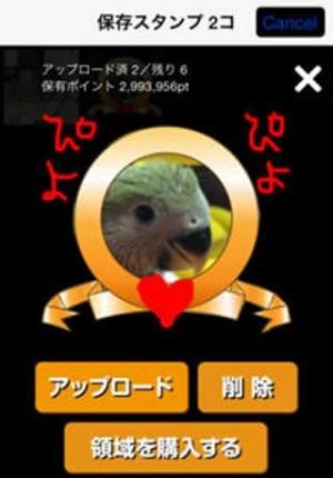 Androidアプリ「ぽぃカメラ」のスクリーンショット 4枚目