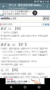 Androidアプリ「手書き漢字認識辞書」のスクリーンショット 3枚目