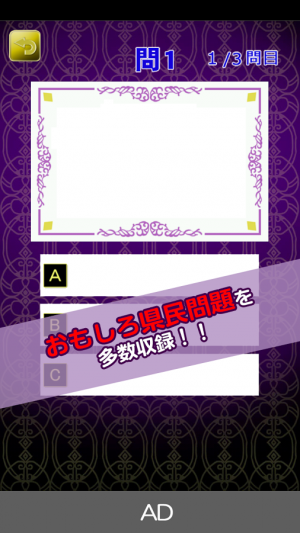 Androidアプリ「県民博士、矢野先生の『ズバッと!県民性』」のスクリーンショット 3枚目