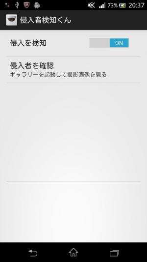 Androidアプリ「侵入者検知くん(侵入者を無音で撮影)」のスクリーンショット 1枚目