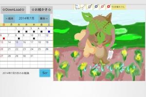 Androidアプリ「一歳半から5歳までのお絵描き勉強アプリ」のスクリーンショット 3枚目