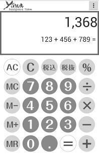 Androidアプリ「Wood電卓+ ‐消費税計算ができる機能性計算機‐」のスクリーンショット 3枚目