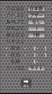 Androidアプリ「傾きチェッカー PRO」のスクリーンショット 4枚目