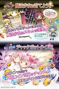 Androidアプリ「まどか☆マギカ マジカルコイン まどマギのコイン落としゲーム」のスクリーンショット 3枚目