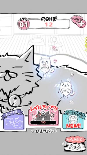 Androidアプリ「ねこのみコレクション 〜無料のかわいい育成ゲーム〜」のスクリーンショット 2枚目