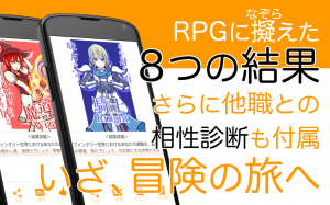 Androidアプリ「RPG適職診断」のスクリーンショット 3枚目