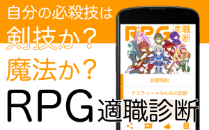 Androidアプリ「RPG適職診断」のスクリーンショット 1枚目