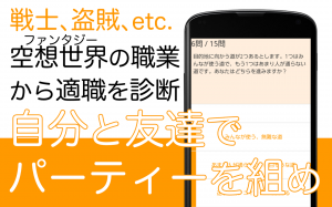 Androidアプリ「RPG適職診断」のスクリーンショット 2枚目