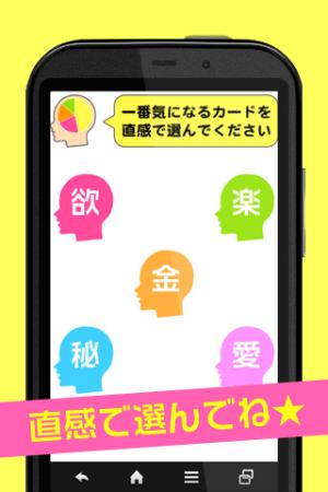 Androidアプリ「あなたの成分表メーカー - 今すぐ診断!」のスクリーンショット 3枚目