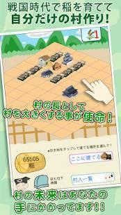 Androidアプリ「戦国村を作ろう!目指せ戦国武将と天下統一★稲刈り・戦バトルで城下町育成」のスクリーンショット 2枚目