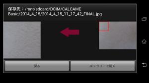 Androidアプリ「CALCAME Basic」のスクリーンショット 2枚目