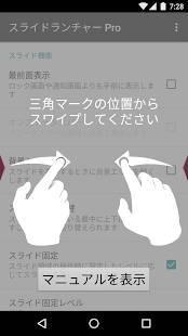 Androidアプリ「スライドランチャー Pro」のスクリーンショット 1枚目
