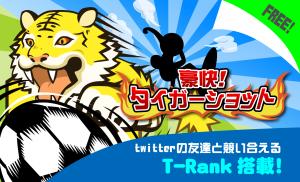 Androidアプリ「豪快!タイガーショット」のスクリーンショット 3枚目