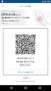 Androidアプリ「北海道日本ハムファイターズ」のスクリーンショット 4枚目