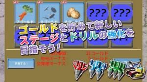 Androidアプリ「発掘王」のスクリーンショット 3枚目