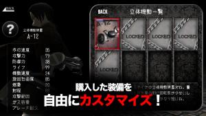 Androidアプリ「進撃の戦場オンライン」のスクリーンショット 5枚目