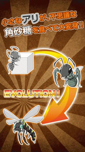 Androidアプリ「ありのままで -巣アナと蟻の女王 無料育成ゲーム-」のスクリーンショット 1枚目