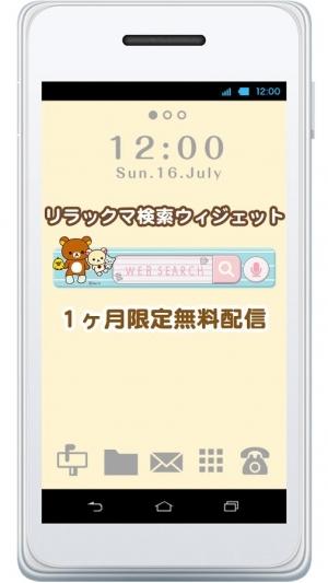 Androidアプリ「リラックマ検索ウィジェット(しましまエブリデイ)」のスクリーンショット 1枚目