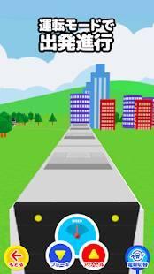 Androidアプリ「かんたん電車ゲーム みんな遊べる無料アプリ」のスクリーンショット 2枚目