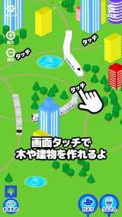 Androidアプリ「かんたん電車ゲーム みんな遊べる無料アプリ」のスクリーンショット 4枚目