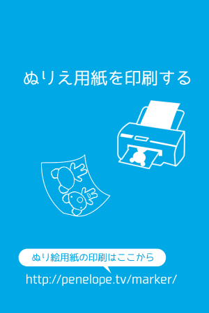 Androidアプリ「ペネロペ3DぬりえAR -3DColoAR-」のスクリーンショット 2枚目