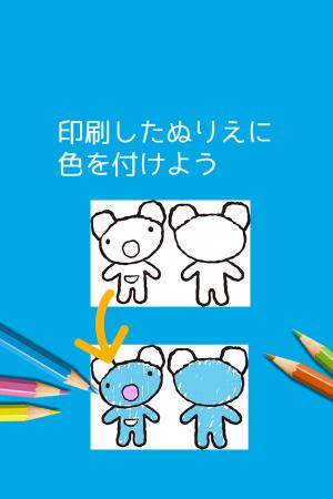 Androidアプリ「ペネロペ3DぬりえAR -3DColoAR-」のスクリーンショット 3枚目