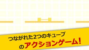 Androidアプリ「2CUBE」のスクリーンショット 1枚目