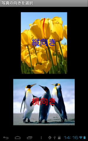 Androidアプリ「写真加工」のスクリーンショット 1枚目