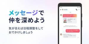 Androidアプリ「タップル-恋活・婚活/出会いをマッチングアプリで探そう-登録無料で婚活もできる」のスクリーンショット 5枚目