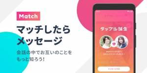 Androidアプリ「タップル-マッチングアプリ」のスクリーンショット 4枚目
