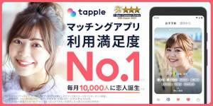 Androidアプリ「タップル-マッチングアプリで出会いを探そう/恋人を探せる登録無料の恋活・婚活アプリ」のスクリーンショット 1枚目