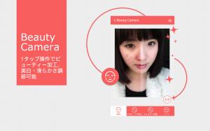 Androidアプリ「Beauty Camera」のスクリーンショット 2枚目