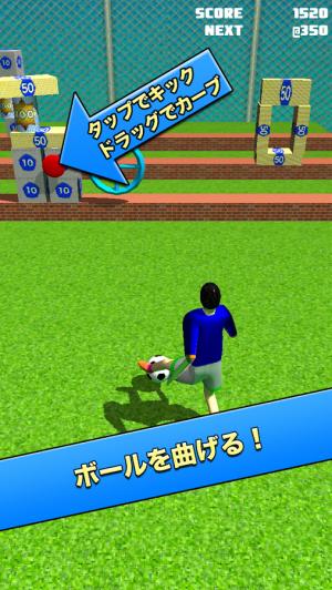 Androidアプリ「至高のフリーキックゲーム - SupremeFreeKick」のスクリーンショット 3枚目