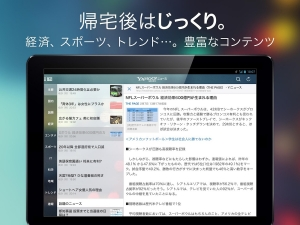 Androidアプリ「Yahoo!ニュース for Tablet」のスクリーンショット 3枚目