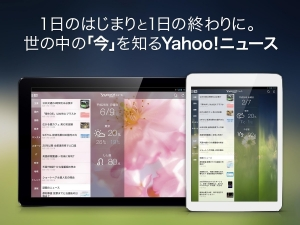 Androidアプリ「Yahoo!ニュース for Tablet」のスクリーンショット 1枚目