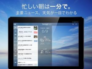 Androidアプリ「Yahoo!ニュース for Tablet」のスクリーンショット 2枚目