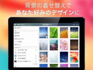 Androidアプリ「Yahoo!ニュース for Tablet」のスクリーンショット 4枚目