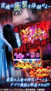 Androidアプリ「パチスロ リング 呪いの7日間」のスクリーンショット 3枚目