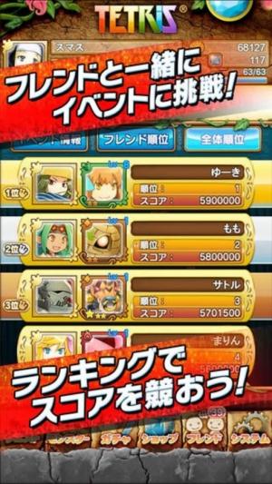 Androidアプリ「テトリス®モンスター」のスクリーンショット 4枚目
