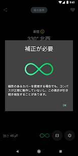 Androidアプリ「デジタルコンパス」のスクリーンショット 5枚目