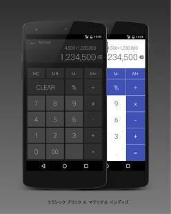 Androidアプリ「電卓」のスクリーンショット 2枚目