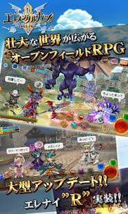 Androidアプリ「RPGエレメンタルナイツオンライン R【ロールプレイング】」のスクリーンショット 2枚目