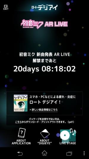 Androidアプリ「デジアイAR」のスクリーンショット 2枚目