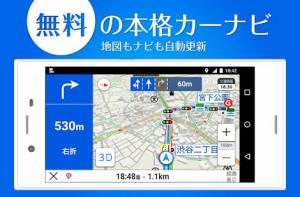 Androidアプリ「Yahoo!カーナビ -【無料ナビ】渋滞情報も地図も自動更新」のスクリーンショット 1枚目